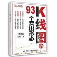 K线图的93个卖出形态(第二版)