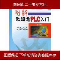 【二手旧书8成新】图解欧姆龙PLC入门 郑凤翼 编 机械工业 9787111346128