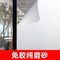 玻璃贴膜 隔热花纹 静电磨砂玻璃贴膜透光不透明窗户玻璃贴纸卫生间厨房办公室玻璃纸