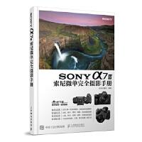 SONY a7 III索尼微单完全摄影手册 微单摄影教程