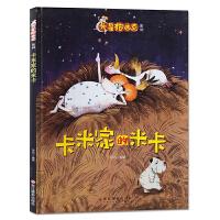 卡米家的米卡 外星狗迪克系列精装绘本 幼儿园小中大班关于友谊的书 0-3-6-8岁儿童情感教育绘本鼓励孩子自信的 亲子