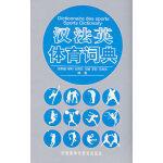 汉法英体育词典