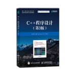 C++程序设计 第3版