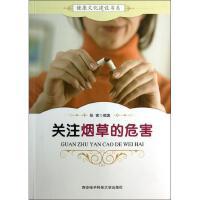 关注烟草的危害/健康文化建设书系