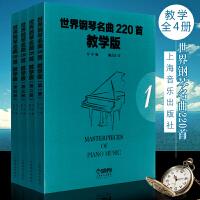 正版世界钢琴名曲220首教学版(全4册)1-4册 上海音乐出版社 钢琴基础练习曲教材曲谱教程书 世界钢琴名曲合集 钢琴