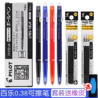 日本进口pilot百乐可擦笔笔芯0.38mm按动式中性笔3-5年级小学生用frixion蓝黑红色摩磨可擦写水笔文具