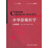 中华影像医学――头颈部卷(第2版)