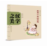中国记忆:汉字之美 象形字二 胭脂小姐的考题