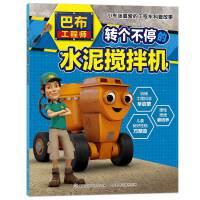 巴布工程师 小车迷喜爱的工程车科普故事・转个不停的水泥搅拌机