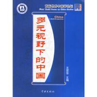 【二手书9成新】多元视野下的中国,王荣华,学林出版社