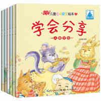 全6册彩绘注音版儿童心灵成长绘本人际交往儿童情商培养绘本宝宝睡前故事书亲子共读