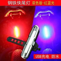 自行车尾灯USB充电山地车配件后警示灯 夜骑行装备激光单车灯闪烁 钢铁侠充电尾灯 双色版 红蓝光