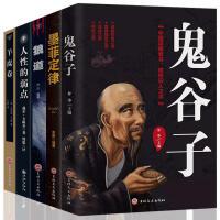 受益一生的5本书 正版大全集 鬼谷子 狼道 羊皮卷 人性的弱点卡耐基 墨菲定律 九型人格 读心术 畅销珍藏本 心理学的