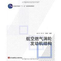 【二手旧书8成新】航空燃气涡轮发动机结构 9787512401716