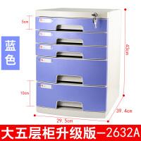 【新品特惠】桌面a4小收纳文件柜办公室资料柜子塑料抽屉式加厚多层文具箱带锁