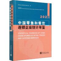 中国零售和餐饮连锁企业统计年鉴 2020 中国统计出版社