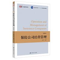 保险公司经营管理(第六版)
