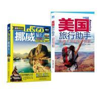 美国旅行助手--无微不至的旅行管家 出境旅行助手丛书+挪威旅行Let s Go(第二版)护照机票酒店兑换货币指南书籍