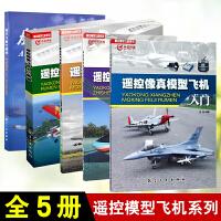 【全5册】遥控喷气模型飞机入门+遥控模型直升机入门+航空与航空模型+遥控像真模型飞机入门+遥控模型飞机入门新编书籍