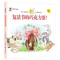 复活节的巧克力蛋 企鹅兔奇遇记 中国少儿童经典文学故事绘本 6-12岁青少年童话图画书双语版 一二三年级中小学生课外阅