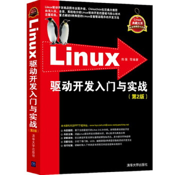 Linux驱动开发入门与实战(第2版)(Linux典藏大系) 【Linux驱动开发精品图书全新升级,基于当前流行的Linux 2.6.34内核,CU论坛力荐,介绍8种典型设备驱动的开发方法,送教学PPT,实战必读】