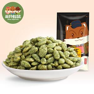 【三只松鼠_海苔瓜子仁120gx2袋】零食特产坚果炒货小吃海苔味