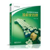 流程化管理(电商精英系列教程)