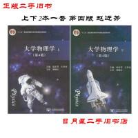 【正版二手旧书8成新】 大学物理学 第4四版 赵近芳上册+下册 2本一套 北京邮电大学出版社 【正版】