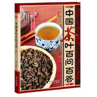 中国茶叶百问百答