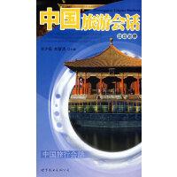 中国旅游会话(汉日对照)(含MP3光盘一张)