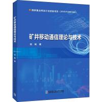 矿井移动通信理论与技术 哈尔滨工业大学出版社