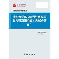 清华大学828信号与系统历年考研真题汇编(含部分答案)【手机APP版-赠送网页版】