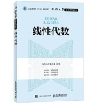 同济大学数学系列教材 线性代数