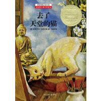 耕林精选大奖小说――去了天堂的猫