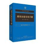 刑事办案实用手册(修订第五版)