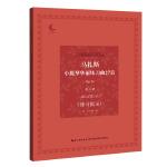 马扎斯小提琴华丽练习曲27首·Op.36第二册(练习提示)