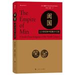 汗青堂丛书035・闽国:10世纪的中国南方王国