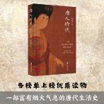唐人时代―― 一部富有烟火气息的唐代生活史