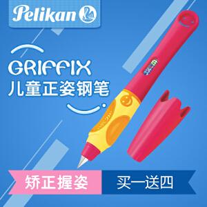 德国进口Pelikan百利金旗舰店Griffix 学生儿童 正姿书写练字笑脸钢笔正姿墨水笔