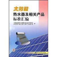 【二手旧书8成新】太阳能热水器及相关产品标准汇编 9787506650373