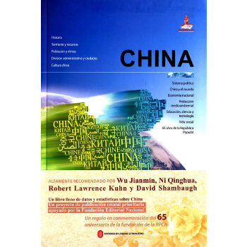 中国(多语种国情视觉图书)(西文版)