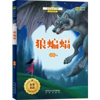 金奖童话书系:狼蝙蝠(全彩美绘版)
