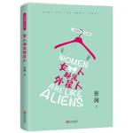 (蔡澜雅趣人生系列)女人都是外星人