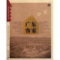 广东客家/客家区域文化丛书