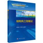 正版全新 结构风工程概论 柯世堂,王同光 科学出版社 9787030558817