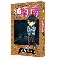 【二手旧书9成新】 名侦探柯南85 (日)青山��昌著 9787544539388 长春出版社