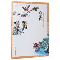 中华国学启蒙经典――百家姓