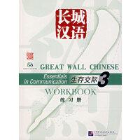 长城汉语:生存交际练习册3