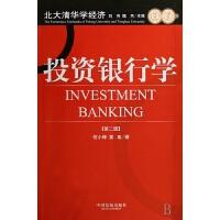 投资银行学/北大清华学经济