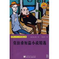 莫泊桑短篇小说精选/世界少年文学经典文库